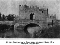 20. Мост Номентано на р. Анио, время республики