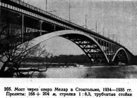 205. Мост через озеро Мелар в Стокгольме