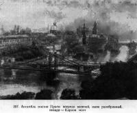 207. Ансамбль мостов Праги