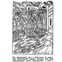 210. Деревянный мост в Новгороде