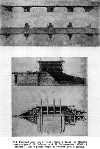 214. Ряжевый мост на р. Кене