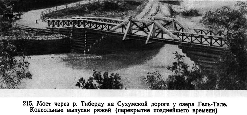 215. Мост через р. Тиберду на Сухумской дороге у озера Гель-Тале