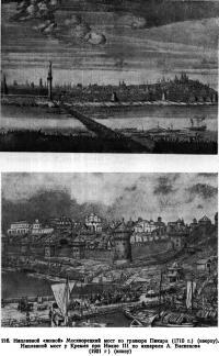 216. Наплавной «живой» Москворецкий мост по гравюре Пикара
