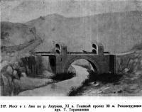 217. Мост в г. Ани на р. Ахурьян, XI в.