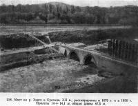 218. Мост на р. Занге в Ереване, XII в.