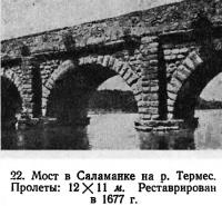 22. Мост в Саламанке на р. Термес