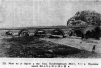 221. Мост на р. Араке у сел. Азы, Нахичеванской АССР, XIII в.