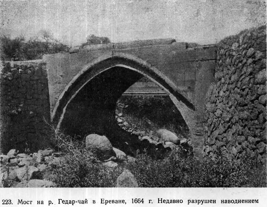 223. Мост на р. Гедар-чай в Ереване, 1664 г.