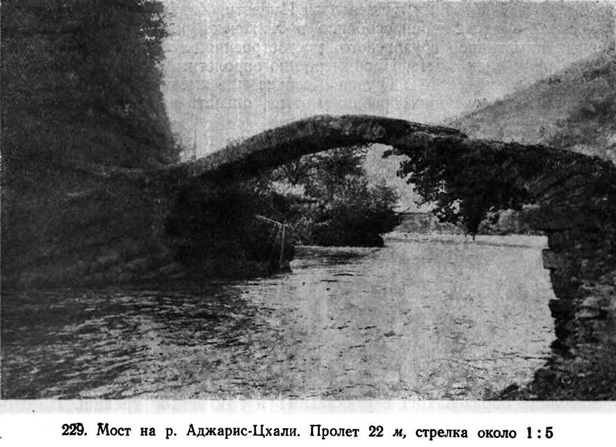 229. Мост на p. Аджарис-Цхали