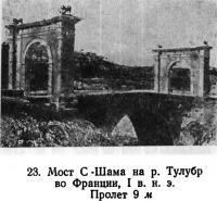 23. Мост С -Шама на р. Тулубр во Франции, I в. н.э.