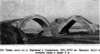 234. Руины моста на р. Зеравшан в Самарканде