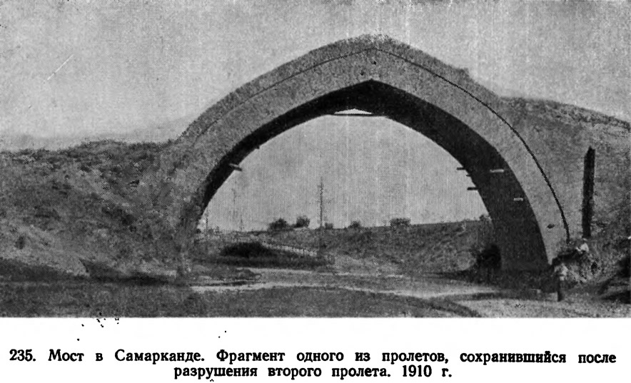 235. Мост в Самарканде. Фрагмент одного из пролетов