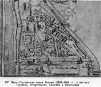 237. Часть Годуновского плана Москвы (1598—1605 гг.) с мостами