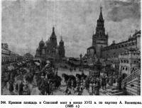 244. Красная площадь и Спасский мост в конце XVII в.