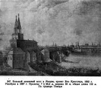 247. Большой каменный мост в Москве