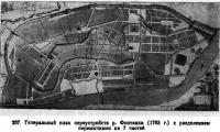 257. Генеральный план переустройств р. Фонтанки (1783 г.)