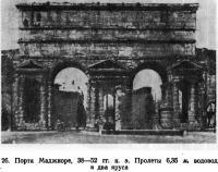 26. Порта Маджиоре