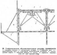 26. Унифицированная объемно-переставная опалубка ЦНИИОМТП