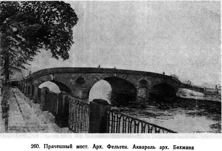 260. Прачешный мост. Арх. Фельтен. Акварель арх. Бехмана