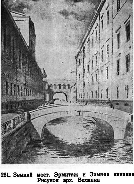 261. Зимний мост. Эрмитаж и Зимняя канавка