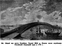 264. Общий вид моста Кулибина