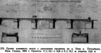 270. Проект каменного моста с разводным пролетом на р. Неве