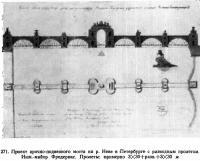 271. Проект арочно-подвесного моста на р. Неве
