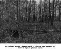 274. Арочный мостик в нижнем парке г. Пушкина