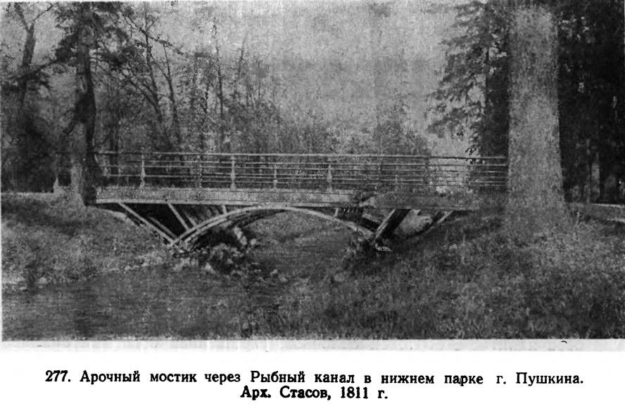 277. Арочный мостик через Рыбный канал в нижнем парке г. Пушкина