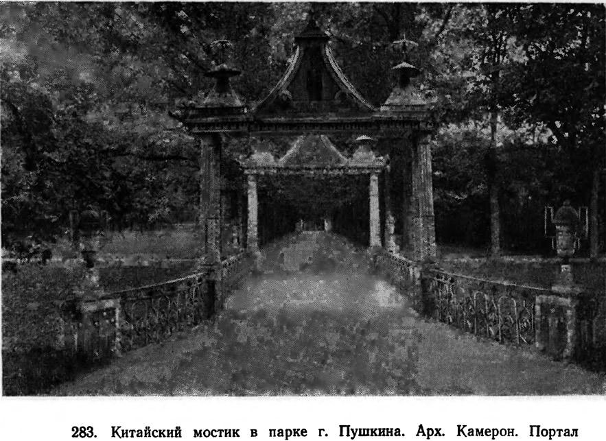 283. Китайский мостик в парке г. Пушкина