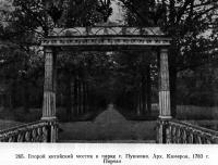 285. Второй китайский мостик в парке г. Пушкина