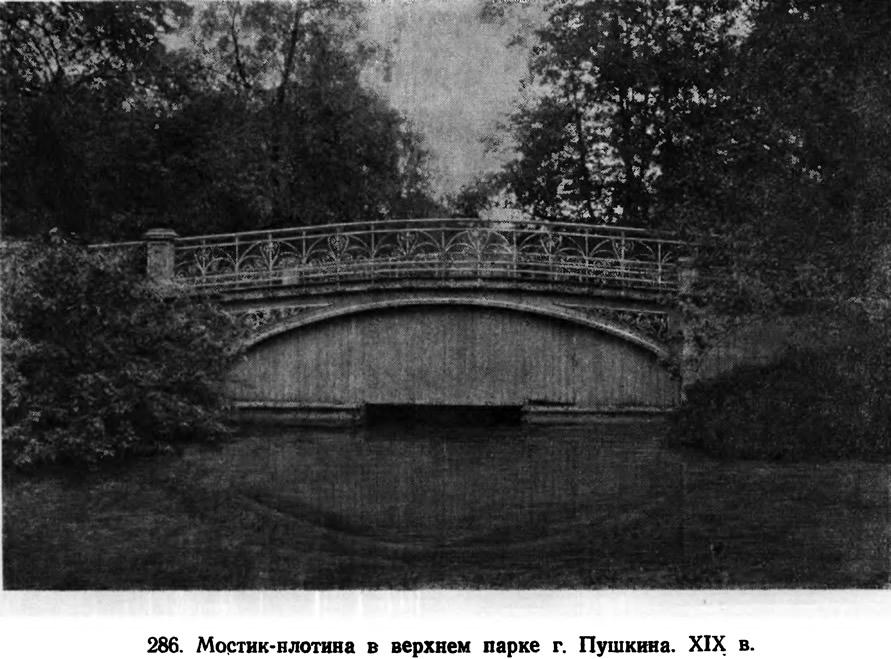286. Мостик-плотина в верхнем парке г. Пушкина. XIX в.