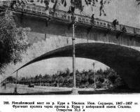 288. Михайловский мост на р. Куре в Тбилиси