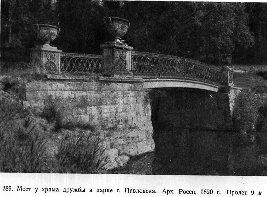 289. Мост у храма дружбы в парке г. Павловска