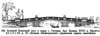 292. Большой Каменный мост в парке г. Гатчины
