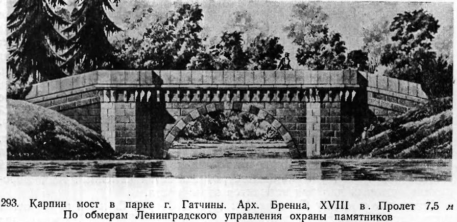 293. Карпин мост в парке г. Гатчины