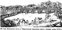 295. Вид Дворцового моста в Лефортовском дворцовом парке в Москве