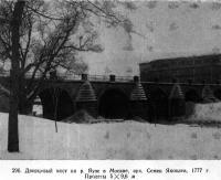 296. Дворцовый мост на р. Яузе в Москве