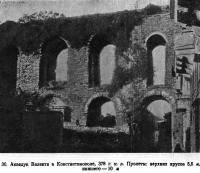 30. Акведук Валента в Константинополе, 378 г. н.э.