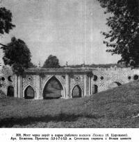 300. Мост через овраг в парке рабочего поселка Ленино