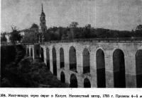 304. Мост-виадук через овраг в Калуге