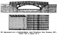 307. Деревянный мост в Екатерингофском парке Петербурга