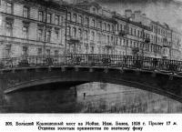 309. Большой Конюшенный мост на Мойке