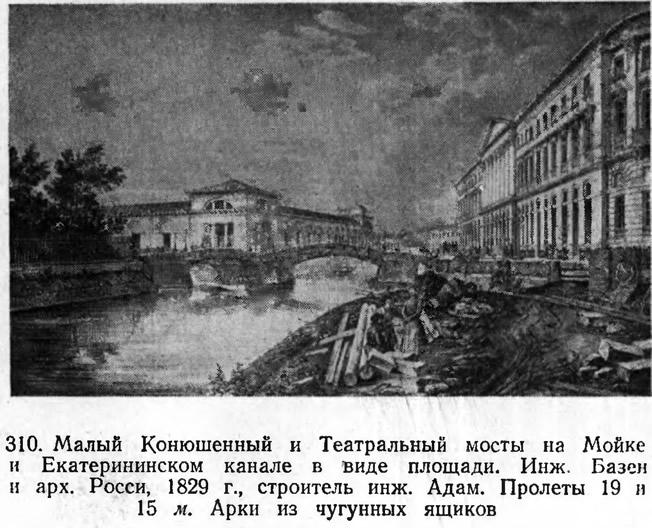 310. Малый Конюшенный и Театральный мосты на Мойке