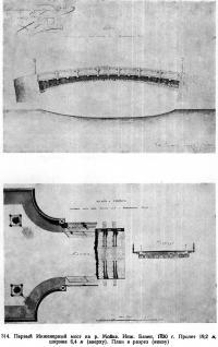 314. Первый Инженерный мост на р. Мойке