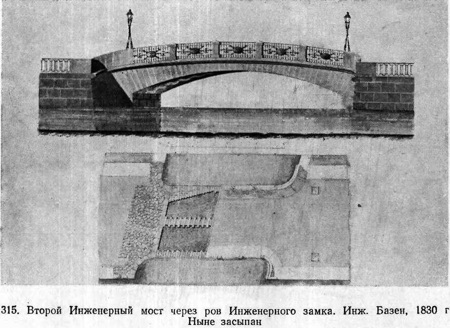 315. Второй Инженерный мост через ров Инженерного замка