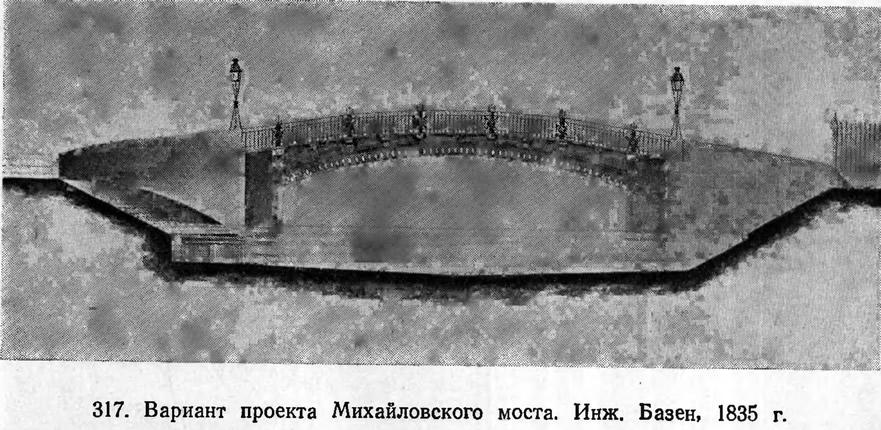 317. Вариант проекта Михайловского моста. Инж. Базен, 1835 г.