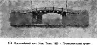 318. Нижнелебяжий мост. Инж. Базен
