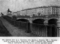 319. Аничков мост на р. Фонтанке, инж. Бутатц и Дершау