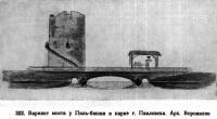 322. Вариант моста у Пиль-башни в парке г. Павловска